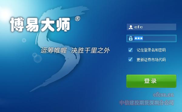 期货软件:博易云(博易大师)