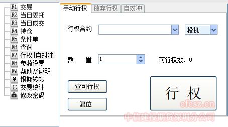 """电脑软件""""博易云""""行权操作"""