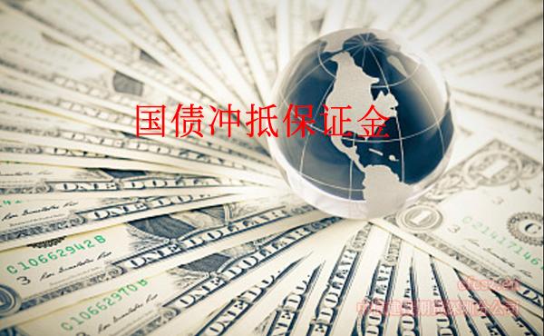 国债充抵期货保证金